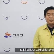 시흥시, 서울대 사범대 부설 시흥영재교육원 '2020학년도 온라인 수료식' 개최