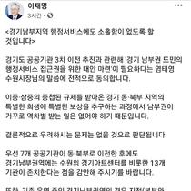 """염태영 우려에 이재명 """"공공기관 북부이전에 경기남부권 행정서비스 소홀함 없도록 할 것"""""""