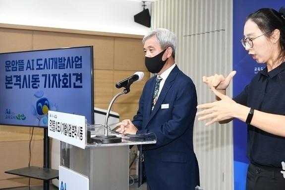 """곽상욱 오산시장 """"운암뜰 AI스마트시티 개발 2024년까지 완료"""""""