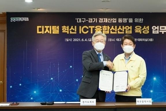 경기도-대구시, 5G·AI 등 디지털 기술 기반 신산업 육성 협력키로