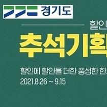 경기도, 추석 맞아 다양한 온·오프라인 우수농산물 특판전 열어