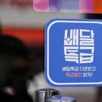 경기도 배달특급, 재난지원금 온라인결제 지원했더니‥주말 매출 200↑