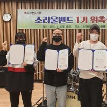 """오산시 소리울도서관 1기 청년밴드 구성…""""지친 청년들에게 음악으로 희망과 용기를"""""""
