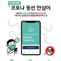 경기도 개발 '코로나 동선 안심이' 앱, 확진자 공개동선 수도권으로 확대
